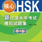 New HSK (Chinese Proficiency Test) Model Tests (Level 5)(+1CD)ISBN:9787561927946