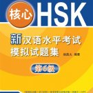 New HSK (Chinese Proficiency Test) Model Tests (Level 6 )(+1CD)  ISBN:9787561927502