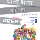 Chinese Paradise (2nd Edition) (Hindi Edition) Workbook 3 ISDN:9787561942628