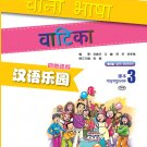 Chinese Paradise (2nd Edition) (Hindi Edition) Textbook 3  ISBN: 9787561942611