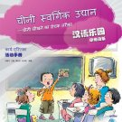 Chinese Paradise (Hindi Edition) - Workbook ISBN: 9787561926338