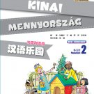 Chinese Paradise (2nd Edition) (Hungarian Edition) Workbook 2    ISBN: 9787561942215