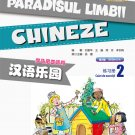 Chinese Paradise (2nd Edition) (Romanian Edition) Workbook 2 ISBN:9787561938607