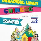 Chinese Paradise (2nd Edition) (Romanian Edition) Textbook 2 ISBN: 9787561938591