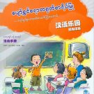 Chinese Paradise (Burmese Edition) - Workbook    ISBN:9787561926369