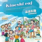 Chinese Paradise (Croatian Edition) - Student's Book    ISBN:9787561926888