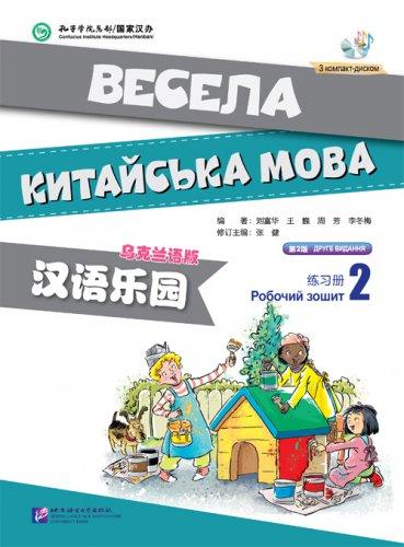 Chinese Paradise (2nd Edition) (Ukrainian Edition) Workbook 2     ISBN:9787561938829