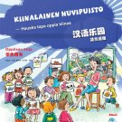 Chinese Paradise (Finnish Edition) - Student's Book    ISBN:9787561928332