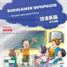 Chinese Paradise (Finnish Edition) - Workbook    ISBN:9787561928349
