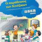 Chinese Paradise (Greek Edition) - Workbook     ISBN:9787561926390