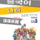 Chinese Paradise (2nd Edition) (Korean Edition) Workbook 3  ISBN:9787561940327