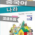Chinese Paradise (2nd Edition) (Korean Edition) Workbook 2    ISBN: 9787561938546
