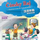 Chinese Paradise (Slovakia Edition) - Workbook  ISBN:9787561927793