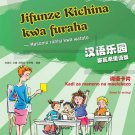 Chinese Paradise (Kiswahili Edition) -Cards of Words&Expressions  ISBN:9787561926437
