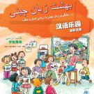 Chinese Paradise (Persian Edition) - Workbook     ISBN:9787561927076