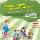 Chinese Paradise (Mongolian Edition) -Cards of Words&Expressions ISBN:9787561927601