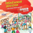 Chinese Paradise (Nepali Edition) - Student's Book  ISBN:9787561927670