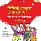 Chinese Paradise (Nepali Edition) - Multimedia CD-ROM  ISBN:9787900689832