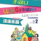 Chinese Paradise (2nd Edition) (Tamil Edition) Textbook 2     ISBN:9787561942635