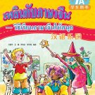 Chinese Paradise - Student's Book 1A with 1CD (Thai Edition) ISBN: 9787561915479