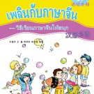 Chinese Paradise - Workbook 1B (Thai Edition)   ISBN: 9787561915509