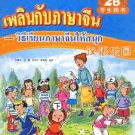Chinese Paradise - Student's Book 2B (Thai Edition)     ISBN: 9787561915523