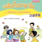 Chinese Paradise - Workbook 2B (Thai Edition)  ISBN: 9787561915547