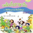 Chinese Paradise - Workbook 3A with 1CD (Thai Edition)   ISBN: 9787561915578