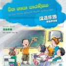 Chinese Paradise (Sinhalese Edition) - Workbook  ISBN:9787561928165