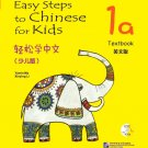 Easy Steps to Chinese for Kids (English Edition)Textbook (1a)  ISBN:  9787561930496