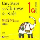 Easy Steps to Chinese for Kids(English Edition) (1a) WORD CARDS ISBN: 9787561931776