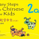 Easy Steps to Chinese for Kids(English Edition) 2a WORD CARDS ISBN:9787561932599