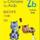 Easy Steps to Chinese for Kids(English Edition) Textbook 2b  ISBN:9787561932728