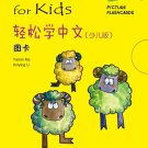 Easy Steps to Chinese for Kids(English Edition)Picture Flashcards 3a ISBN:9787561934067