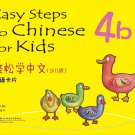 Easy Steps to Chinese for Kids(English Edition)Word Cards 4b ISBN:9787561935880
