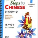 Easy Steps to Chinese vol.1 - Teacher's book (+1 CD)  ISBN:9787561923627