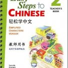 Easy Steps to Chinese vol.2 - Teacher's book (+1 CD)   ISBN:9787561923726