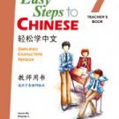 Easy Steps to Chinese vol.7- Teacher's book   ISBN: 9787561936771