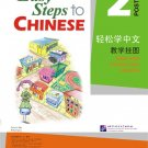 Easy Steps to Chinese vol.2 - Posters   ISBN: 9787561920442