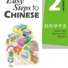 Easy Steps to Chinese (English Edition)vol.2- Workbook ISBN: 9787561918111