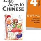 Easy Steps to Chinese (English Edition)vol.4- Workbook ISBN:  9787561920008
