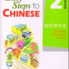 Easy Steps to Chinese (English Edition)vol.2 - Textbook with 1CD ISBN: 9787561918104