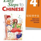 Easy Steps to Chinese (English Edition)vol.4 - Textbook with 1CD ISBN:9787561919965