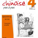 Easy Steps to Chinese (French Edition) vol.4 - Workbook ISBN:9787561936443