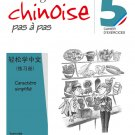 Easy Steps to Chinese (French Edition) vol.5 - Workbook ISBN: 9787561937013