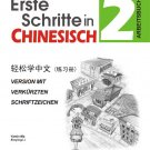 Easy Steps to Chinese (German Edition) vol.2- Workbook ISBN: 9787561923979
