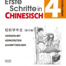 Easy Steps to Chinese (German Edition) vol.4- Workbook ISBN: 9787561934531