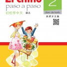 Easy Steps to Chinese (Spanish Edition) Textbook 2 ISBN:9787561940716
