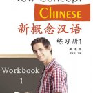 New Concept Chinese (English Edition) Workbook 1 ISBN:9787561939338