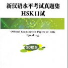 Official Examination Papers of HSK - Speaking - 2012 edition (+ 1 CD)  ISBN:9787100089043